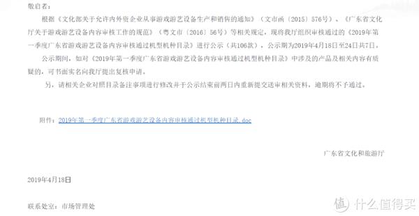 【值日声】腾讯确认将代理国行Switch;三星将全面调查折叠屏手机故障;乐事薯片5月起涨价
