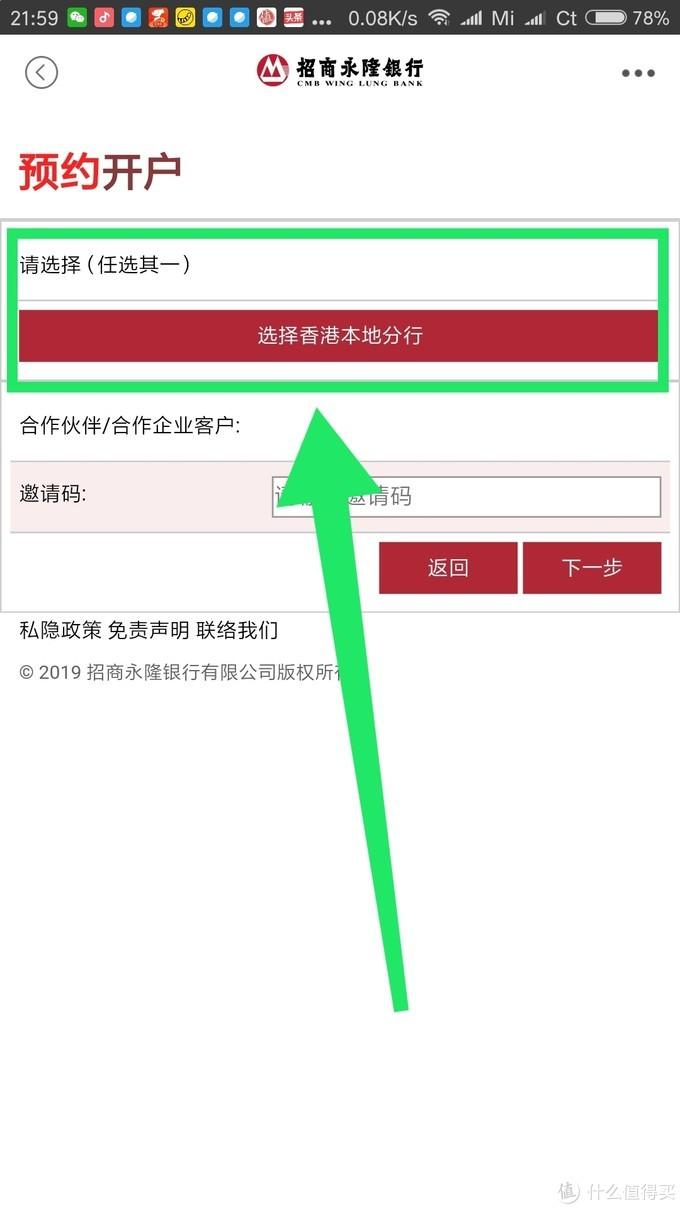 选择香港本地分行