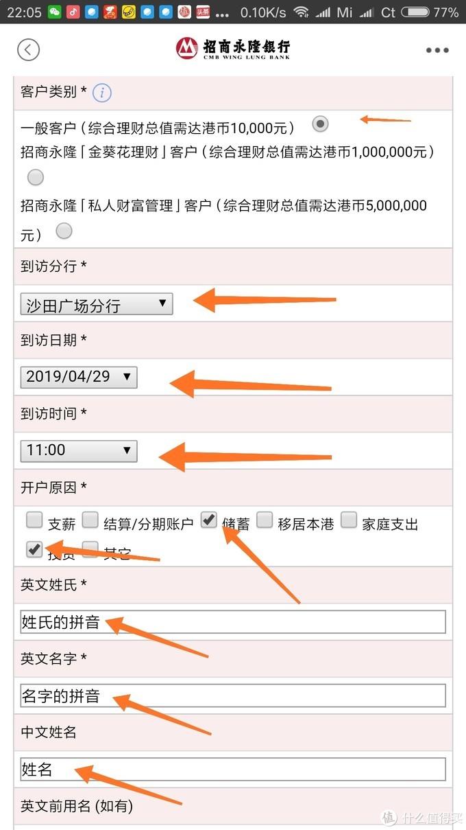 亲测30分钟快速办理永隆银行香港卡攻略