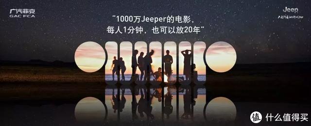 全球1000万Jeeper告诉你:情怀始于过往,而实力决定未来