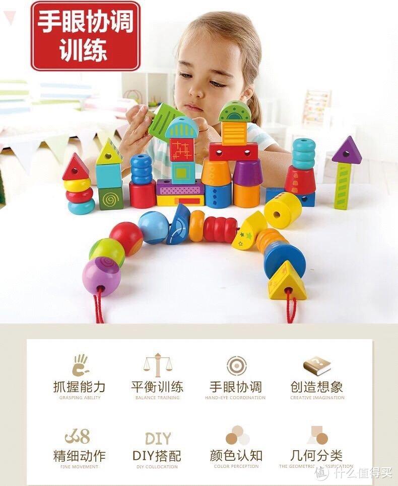 玩具测评:Hape宝宝益智串珠积木玩具