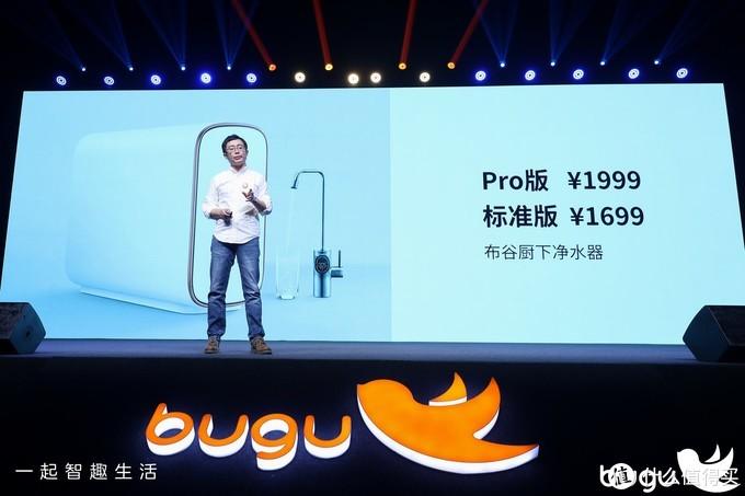 布谷BUGU新品发布会:多款产品齐亮相,直面用户痛点
