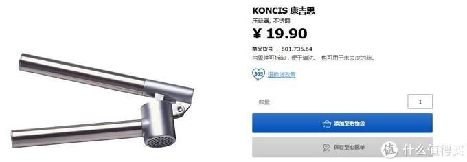 (宜家康吉思 压蒜器 19.9元,不锈钢材质,内置件可拆卸)