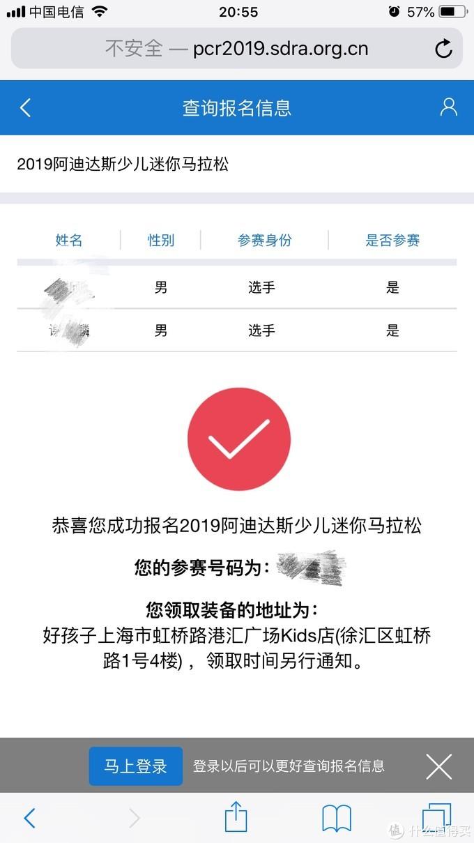 2019阿迪达斯上海迷你马拉松装备