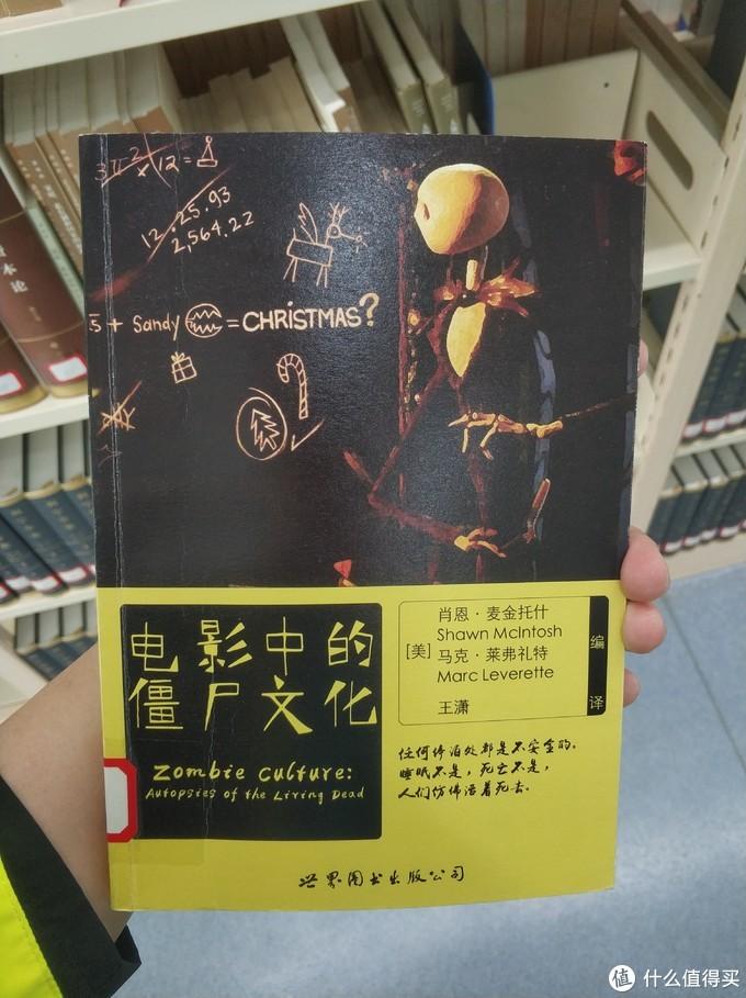 图书馆猿の2019读书计划28:《电影中的僵尸文化》