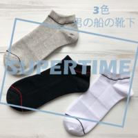你知道1688(阿里巴巴)可以买超便宜的袜子吗?不用大量批发!零买也可以!