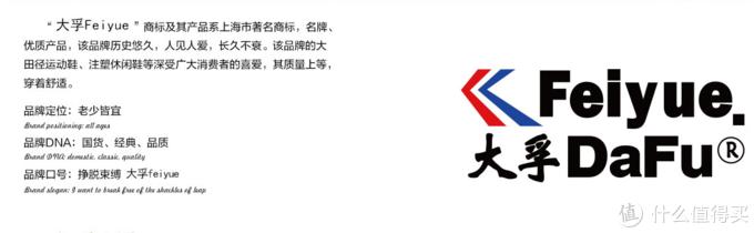 图片截取自飞跃官方店「品牌故事」