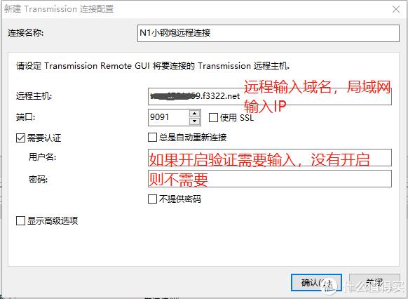 tr客户端连接设置