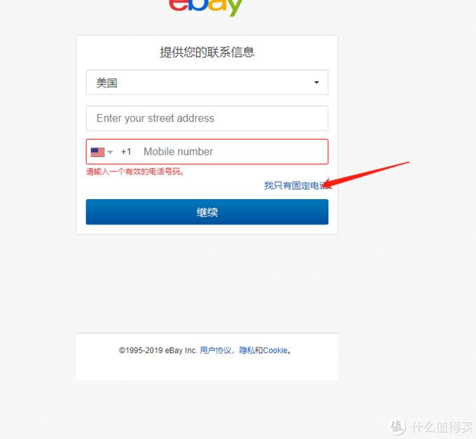 出现此页面,由于转运中国地址的收货号码是固定电话,此处选固话