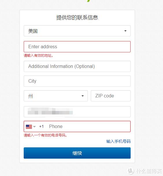 出现此页面,将转运中国的美国地址填进来即可