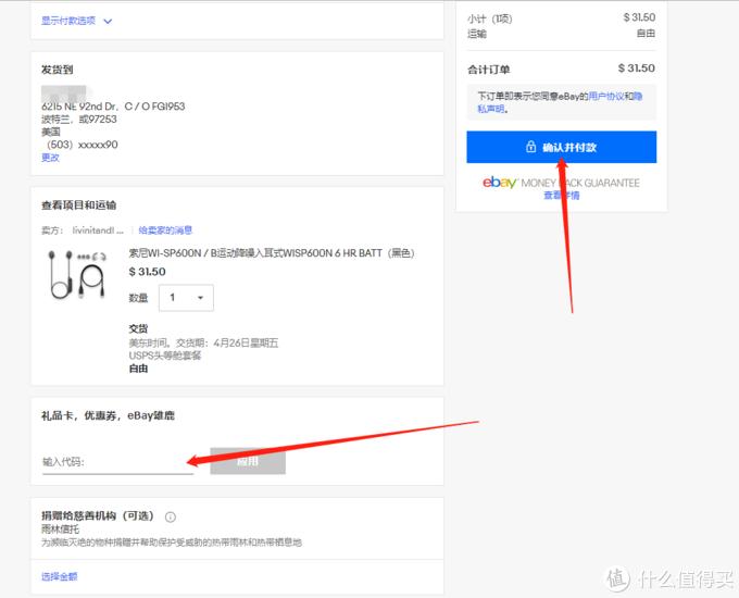 确认收货地址无误,有优惠码可以输入应用,再点击付款即可