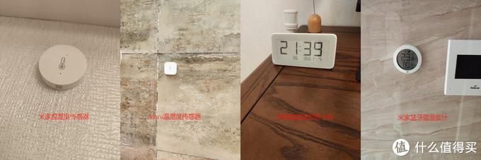 让舒适生活更精准-米家温控传感器对比