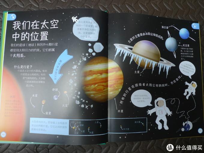 太阳系的相关知识,这本对地球地理方面的内容比较多。