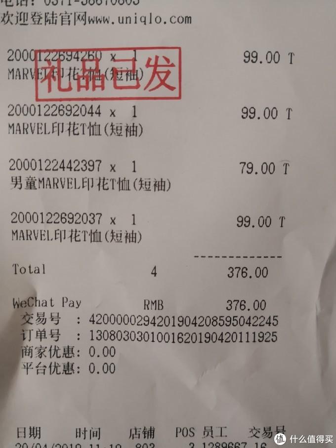 优衣库MARVEL X JASON POLAN 联名T恤速晒