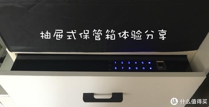 抽屉式保管箱选购&安装&体验