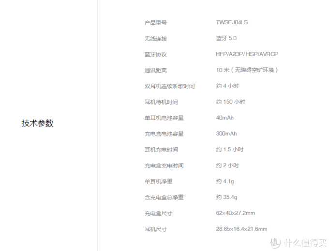 百元真香机?——只售99.9的 Redmi AirDots 真无线蓝牙耳机 众测体验