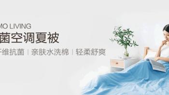 抗菌舒适:COMO LIVING (180*200cm)抗菌空调夏被