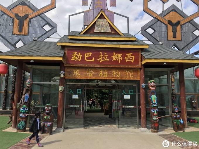 我爱你亲子之行-北京呀路古热带植物园