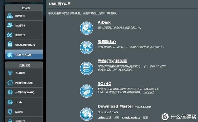 华硕RT-AC1200GU安装迅雷插件简要教程
