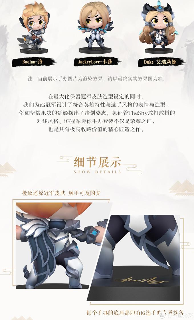 重返游戏:英雄联盟iG冠军手办套装圆梦、荣誉版预售!
