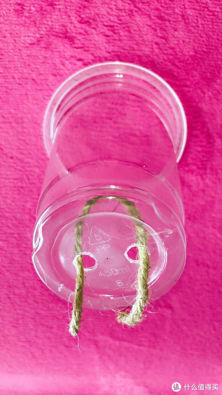 选择小号奶茶杯底部钻2个孔