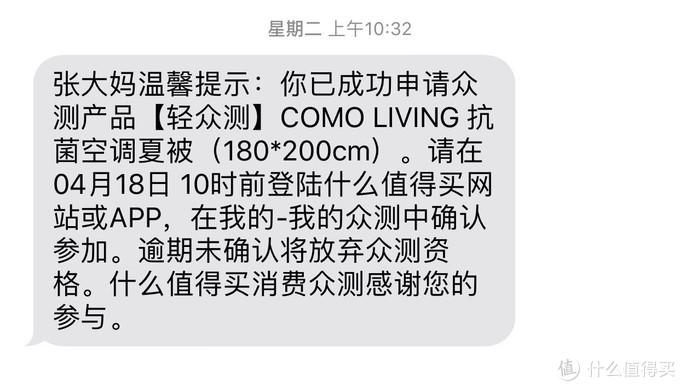 对得起价格的小米有品家夏被——COMO LIVING 抗菌夏被测评
