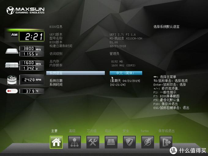 闲置的DDR3不要换不锈钢盘子,铭瑄H310C玩转性价比主机