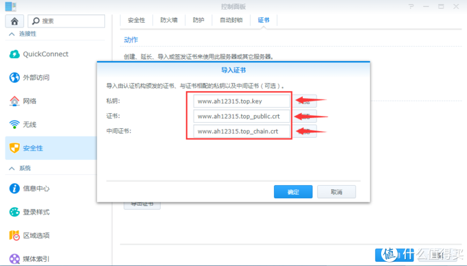 玩转群晖NAS:你的网站连接安全吗?简单设置,让http秒变https!