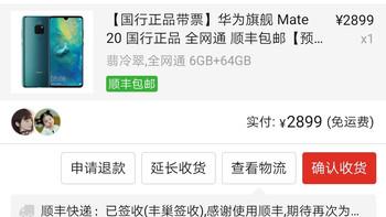 华为Mate 20 手机购买过程(尺寸 渠道 价格 活动)