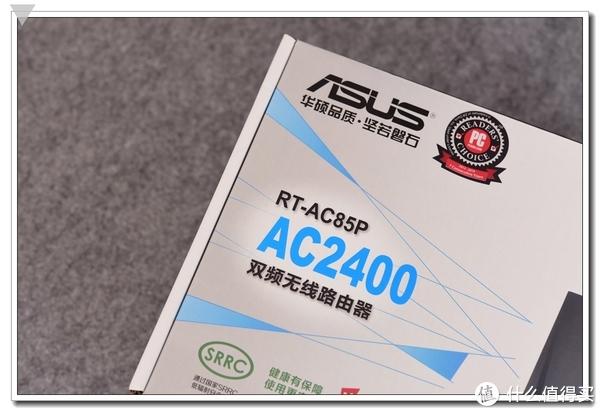 为健康,为稳定—华硕RT-AC85P路由器评测