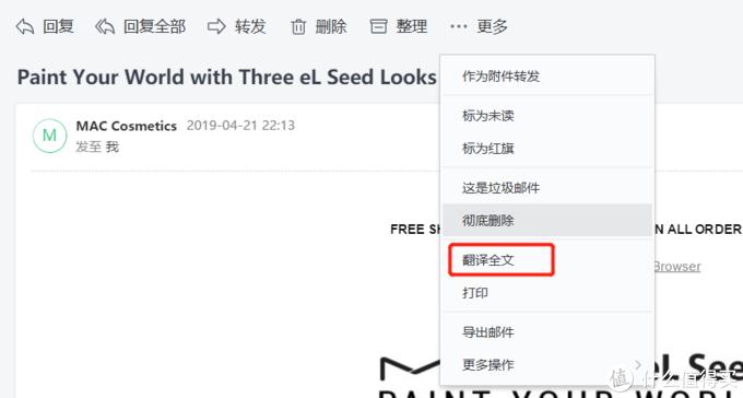 翻译全文,同时邮件中选择部分内容也是可以翻译