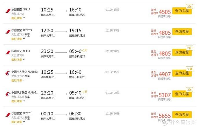 上海飞巴黎的航班 同属天合联盟的法航和东航就有共享代码