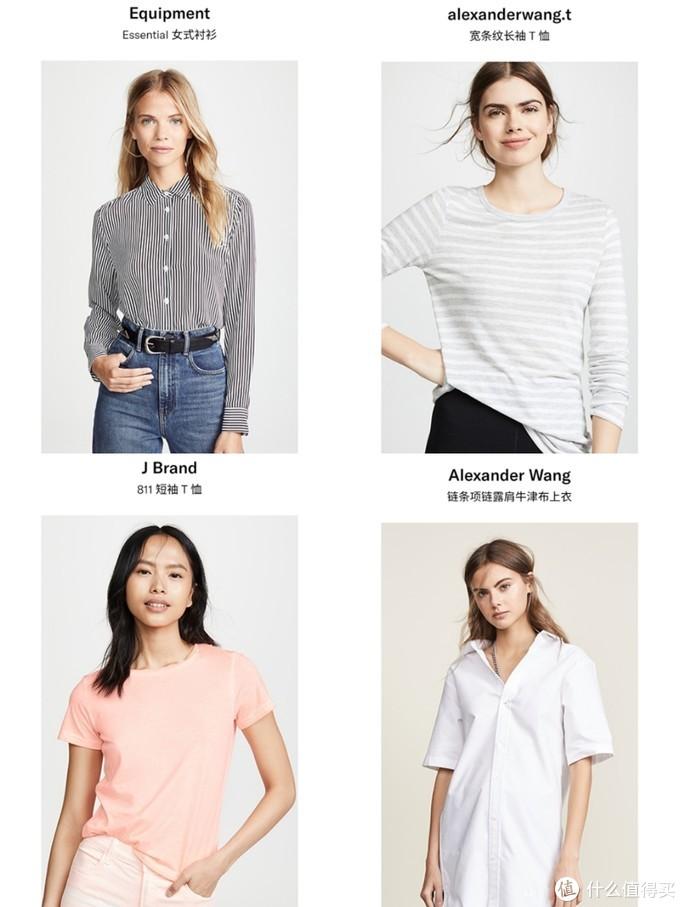 图片来源shopbop