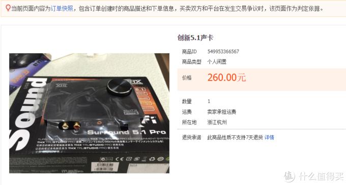 创新5.1 USB声卡,不贵,好用