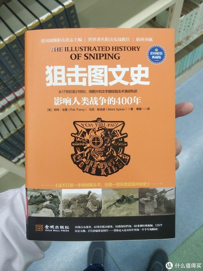 图书馆猿の2019读书计划30:《狙击图文史:影响人类战争的400年》