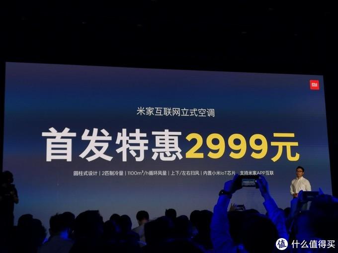 米家互联网立柜式空调正式发布 首发价2999元