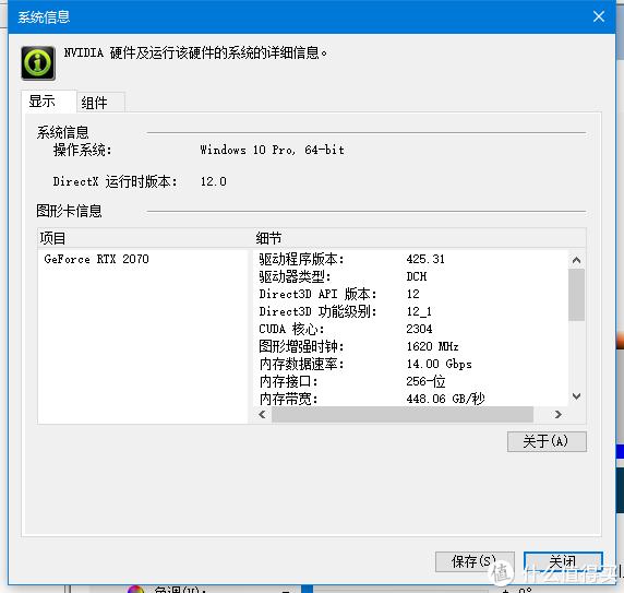 光追加持引水覆之——七彩虹RTX2070Neptune OC水冷显卡上手