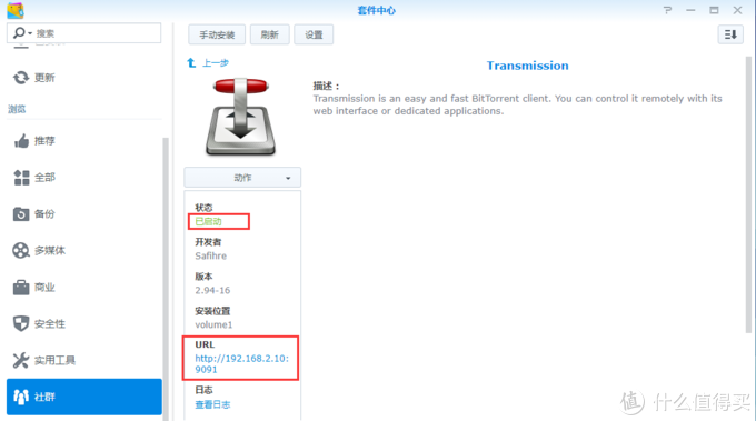 玩转群晖NAS,影音篇(一):神级下载工具Transmission,及配置Transmission Web control