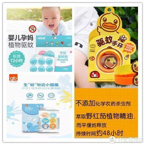 这些宝宝驱蚊产品可以扔进垃圾堆了!