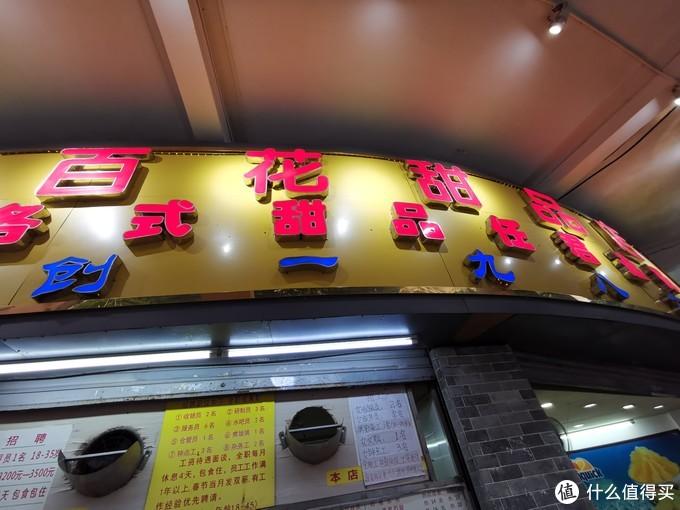 来广州旅行必吃的老字号甜品店——百花甜品店