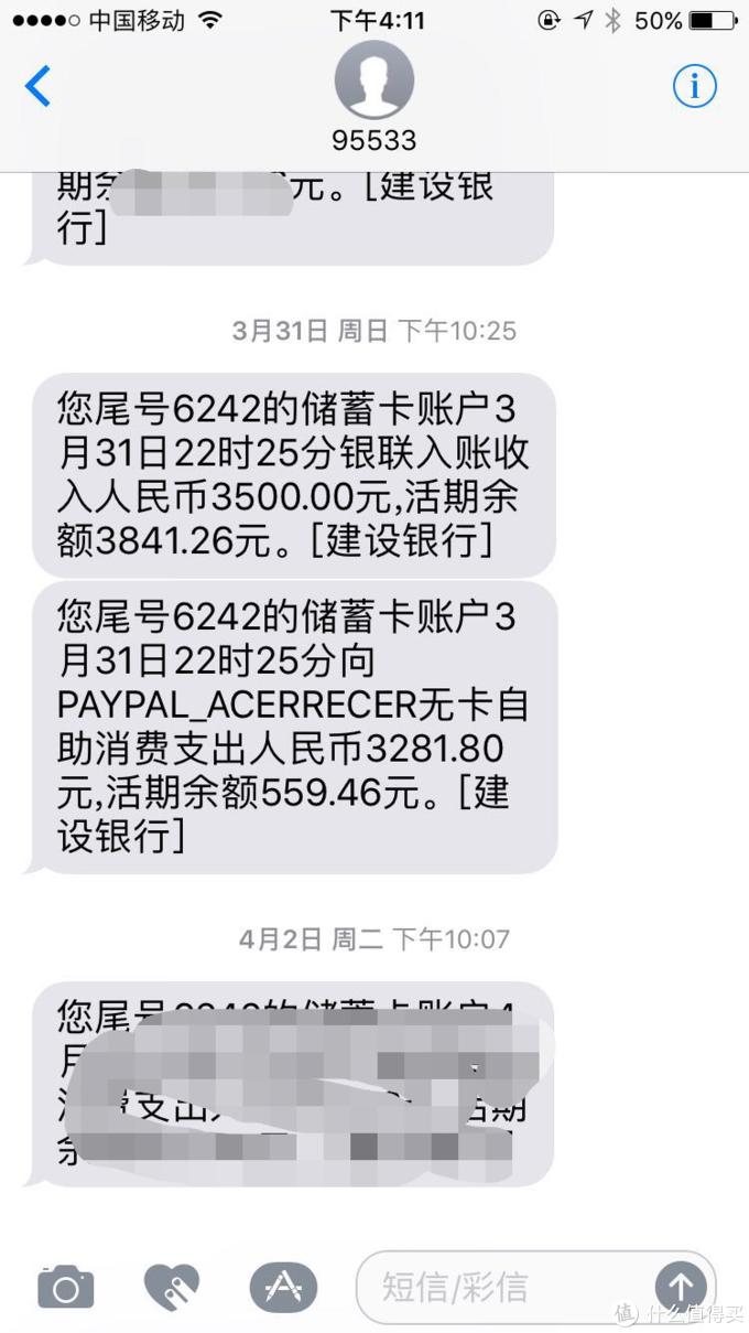 3.31号手机扣款信息3281.8,用银联卡可能汇率不太好