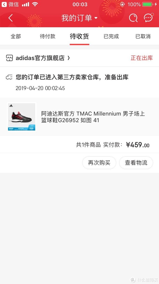 Adidas TMAC Millennium—理智有用话还要情怀干嘛