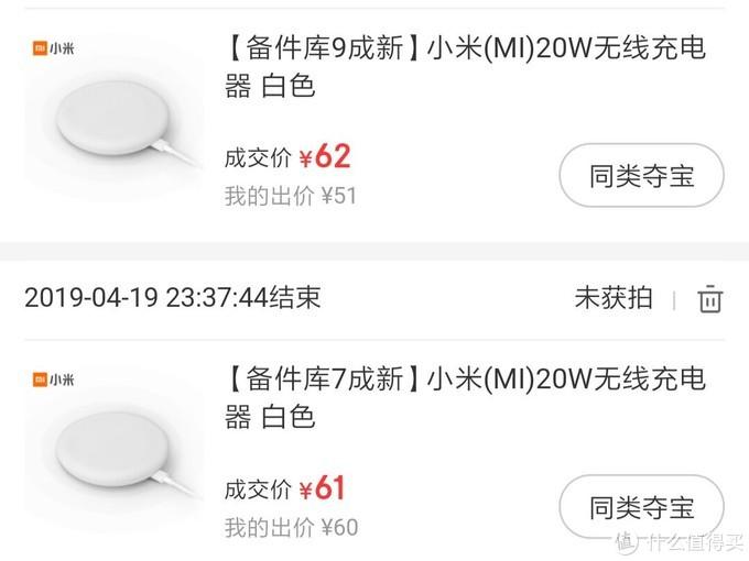 这两个是我见到最低的7成新与9成新 20W无线充电板的拍下价格 肯定是合适了