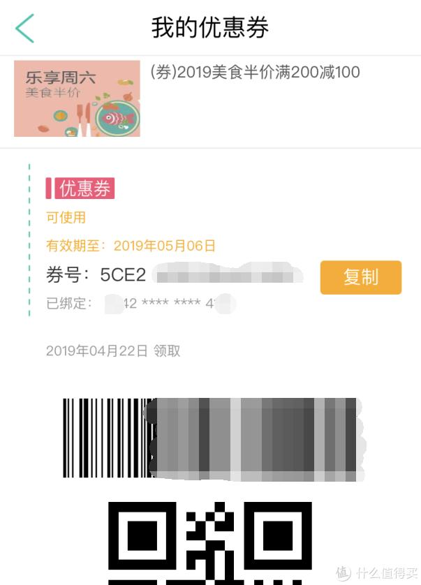"""农行信用卡""""半价享受"""" 港式 金湖茶餐厅"""