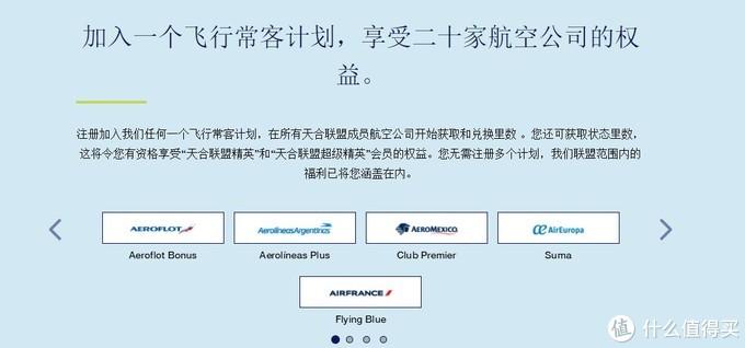 明明只有19个成员了,自家的官网还挂着20家航空公司的大字。 自己都这么不争气 被叫乌合联盟还能怪谁