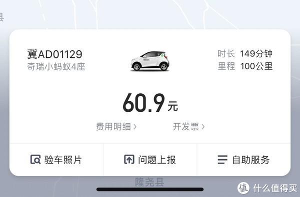 GOFUN共享汽车初体验,还好,真的还好