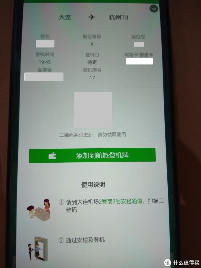 这是大连到杭州的登机牌界面,仅用作示例,实际是杭州飞大连