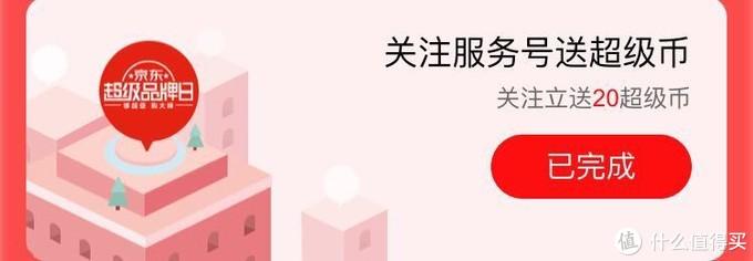 京东超级品牌日新玩法——超级城市