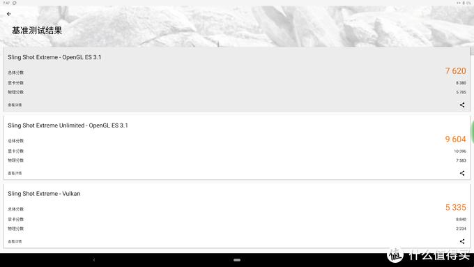 不输主流安卓机 Android x86系统体验分享(附性能对比)