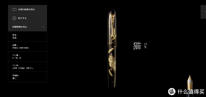 唯美的漆器工艺---百乐并木莳绘钢笔介绍与百乐高莳绘鹤と龟开箱分享